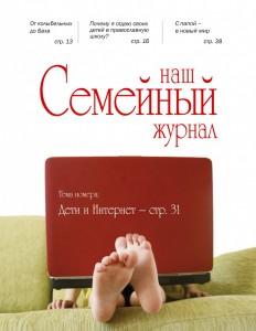 СЕМЕЙНЫЙ ЖУРНАЛ 01