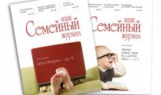 Наш Семейный Журнал
