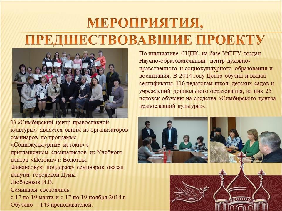 Православный Свято-Тихоновский гуманитарный университет