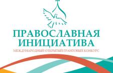 Ульяновская региональная общественная организация «Симбирский центр православной культуры» очередной раз стала победителем в Международном открытом конкурсе «Православная инициатива 2017-2018»